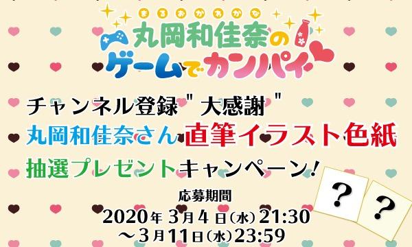 丸岡和佳奈の画像 p1_39