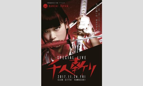 BANZAI JAPANスペシャルライブ「千人斬」 イベント画像1