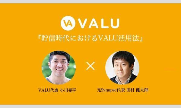 『貯信時代におけるVALU活用法』VALU代表小川晃平×元Synapse代表 田村 健太郎〜 イベント画像1
