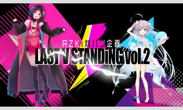 AZKi対バン企画「LAST V STANDiNG vol.2」【一般】 イベント画像1