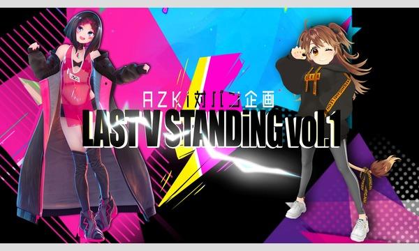 AZKi対バン企画「LAST V STANDiNG vol.1」【抽選】 イベント画像1