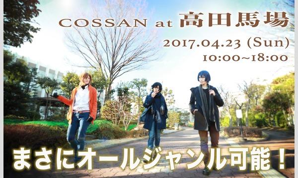 COSSAN at 高田馬場 イベント画像3