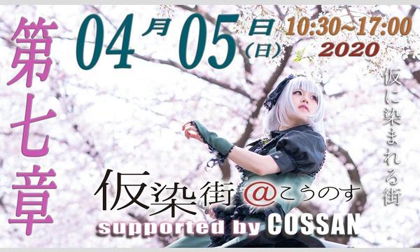 仮染街@こうのす 第七章 supported by COSSAN イベント画像1