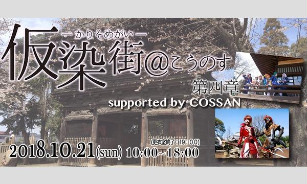 仮染街@こうのす 第四章 supported by COSSAN イベント画像1