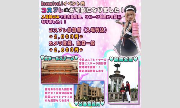 KawanivaL at 名古屋市公会堂 イベント画像2