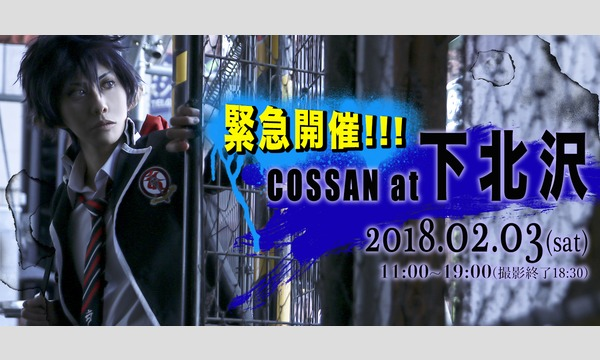 COSSAN at 下北沢 in東京イベント