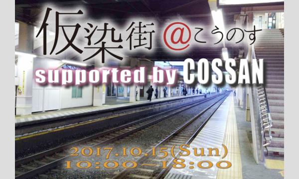 仮染街@こうのす 第弐章 supported by COSSAN イベント画像1