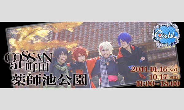 COSSAN at 町田 薬師池公園(1日目) イベント画像1
