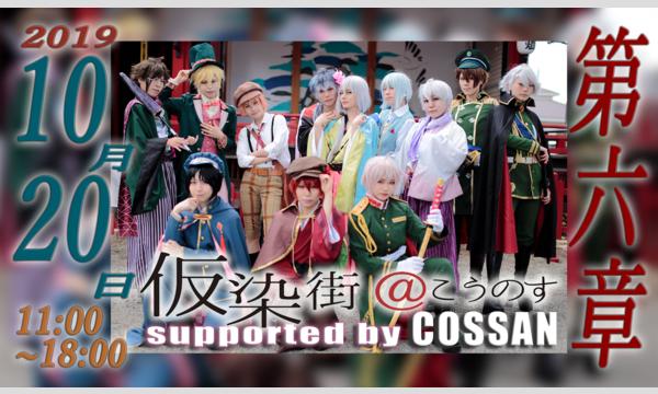 仮染街@こうのす 第六章 supported by COSSAN イベント画像1
