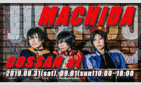 08/31(土) COSSAN at 町田【1日目】 イベント画像1
