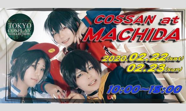 02/23(日) COSSAN at 町田 2day開催<2日目> イベント画像1