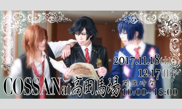 11/18 COSSSAN at 高田馬場 in東京イベント
