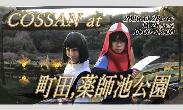 COSSAN at 町田,薬師池公園1日目 イベント画像1