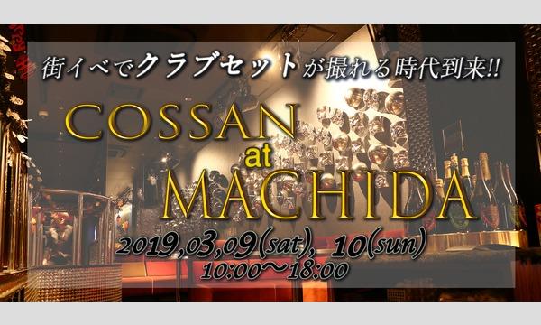 3/10(日) COSSAN at 町田【2日目】 イベント画像1