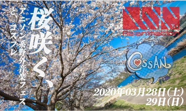 【桜満開!】COSSAN meets Re:animation14 【2day!2日目】 イベント画像1