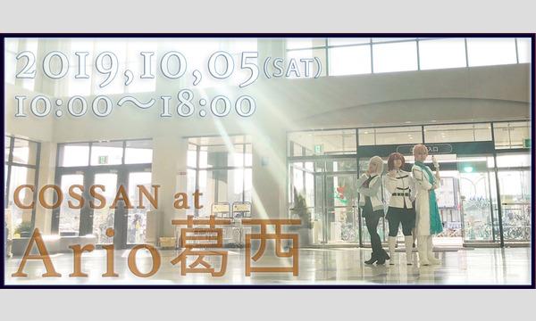 COSSAN at Ario葛西<好評につき第二回開催決定> イベント画像1