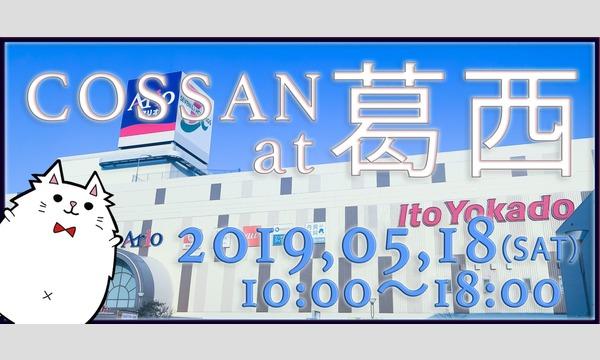 COSSAN at 葛西<COSSAN初開催のArioを遊び尽くそう!> イベント画像1