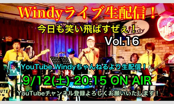 Windyライヴ生配信!Vol.16 イベント画像1