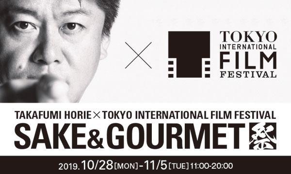 ホリエモン x 東京国際映画祭 SAKE&GOURMET祭 イベント画像1