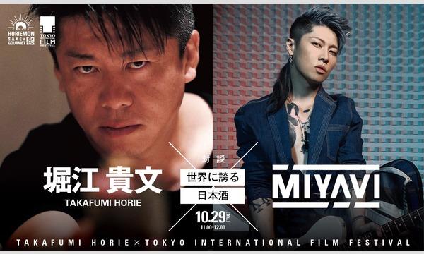 ホリエモン x 東京国際映画祭 SAKE&GOURMET祭 イベント画像2