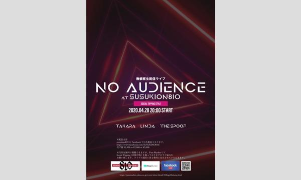 NO AUDIENCE at susukino 810無観客生配信ライブ イベント画像1