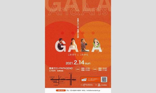 Art&Arts  ガラコンサート(仮) ~社長とパンダ、短調と天使~ イベント画像1