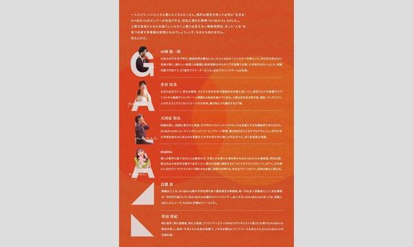 Art&Arts  ガラコンサート(仮) ~社長とパンダ、短調と天使~ イベント画像2