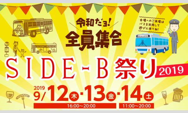 令和だヨ!全員集合!SIDE-B祭り2019 イベント画像1