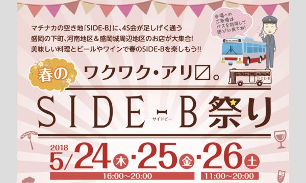 【春のSIDE-B祭り】今夜もごきげんなシタマチへ繰り出そう! イベント画像1