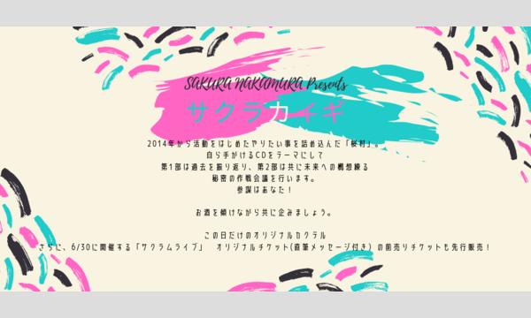 サクラカイギ〜1部〜 イベント画像2