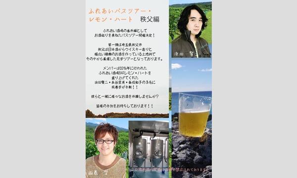 株式会社ファミリー企画のふれあいバスツアー・レモン・ハート・秩父編イベント