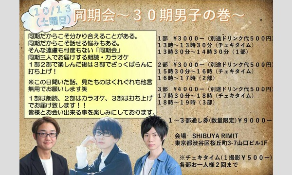 同期会〜30期男子の巻〜 1部 イベント画像1