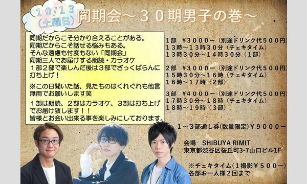 同期会〜30期男子の巻〜 通し券 イベント画像1