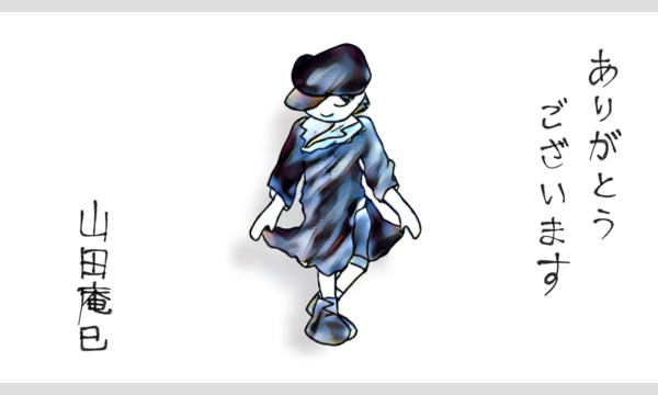 11/11(水)高円寺cafeウーハ 山田庵巳へチップ イベント画像1