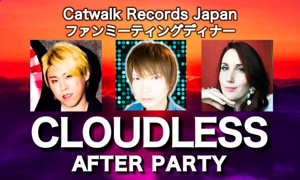 "Catwalk Records Japan ファンミーティングディナー ""CLOUDLESS After Party"" イベント画像1"