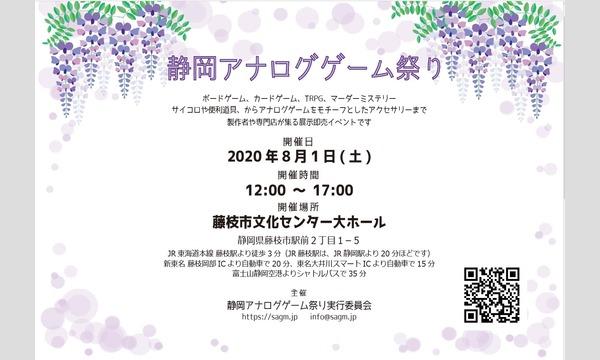 第2回静岡アナログゲーム祭り イベント画像1