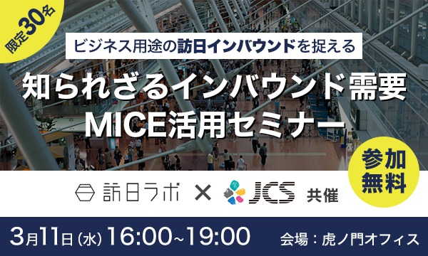 知られざるインバウンド需要!MICE活用セミナー イベント画像1