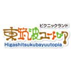 東筑波ユートピアのイベント