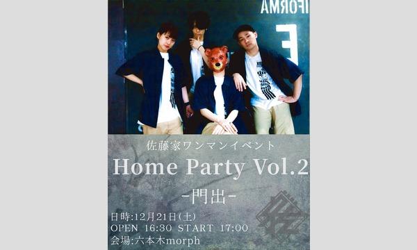 佐藤家『Home Party vol.2』〜門出〜 イベント画像1