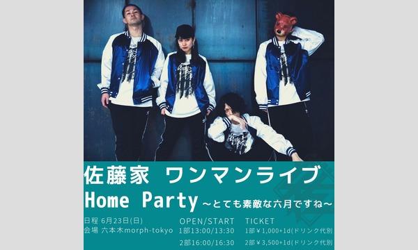 佐藤家ワンマンライブ『home party』 イベント画像1