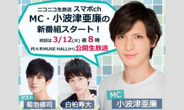 【一般発売】小波津亜廉のMC新番組3/12公開生放送 イベント画像1