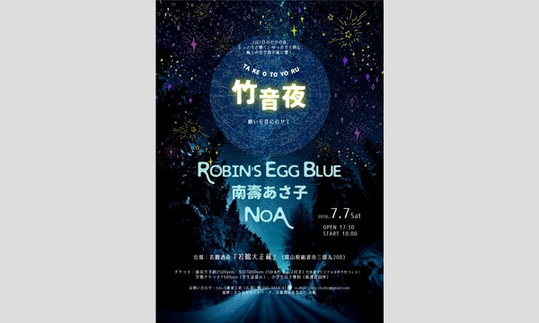 南壽あさ子 / NOA / Robin's Egg Blue ライブ  イベント画像1