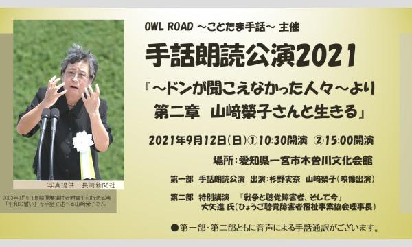 手話朗読公演2021 『~ドンが聞こえなかった人々~より 第二章 山﨑榮子さんと生きる』 イベント画像1