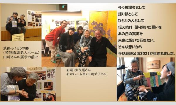 手話朗読公演2021 『~ドンが聞こえなかった人々~より 第二章 山﨑榮子さんと生きる』 イベント画像2