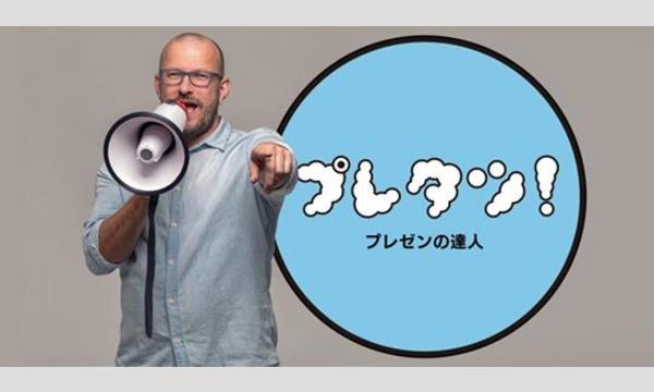 プレタツ!プレゼンの達人 Presented by HIU(堀江貴文イノベーション大学校) イベント画像1