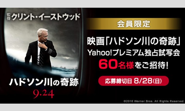 【会員特典】映画『ハドソン川の奇跡』Yahoo!プレミアム独占試写会60名様をご招待!