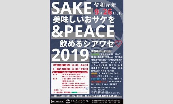 SAKE&PEACE2019〜美味しいおサケを飲めるシアワセ〜 イベント画像1