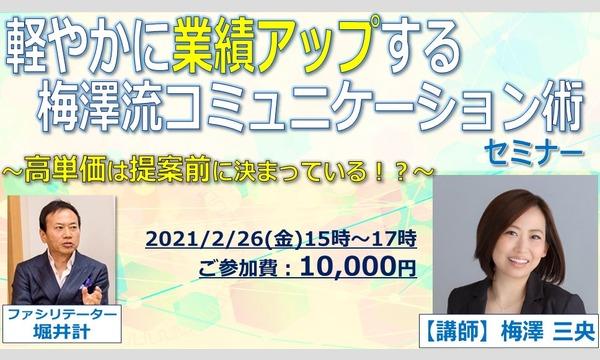 【2/26】軽やかに業績アップする梅澤流コミュニケーション術セミナー イベント画像1