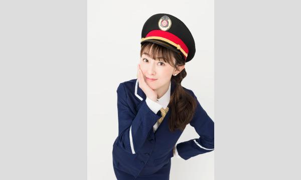 株式会社ベルガモのONE TO ONE 火曜日夏祭り【第1部】高橋美佳子の声優が鉄道好きでもいいですか?イベント※会員用一般席イベント