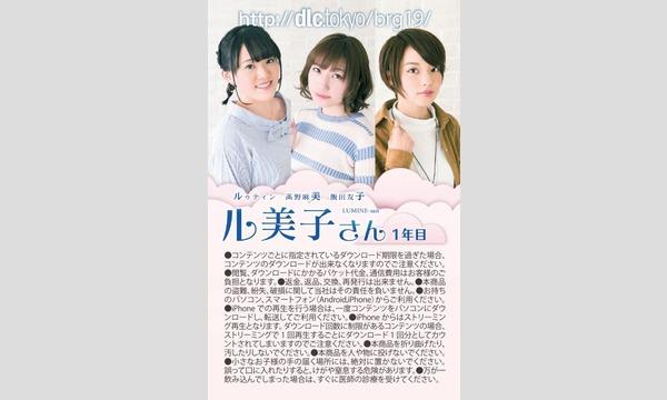 ル美子さん1年目【デジタルお渡し会参加希望】 イベント画像1